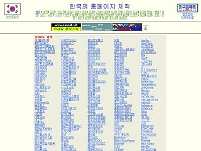 아사달 한국홈목록