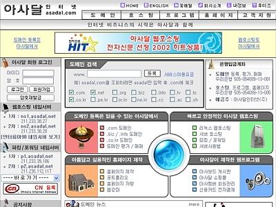 아사달닷컴 v3