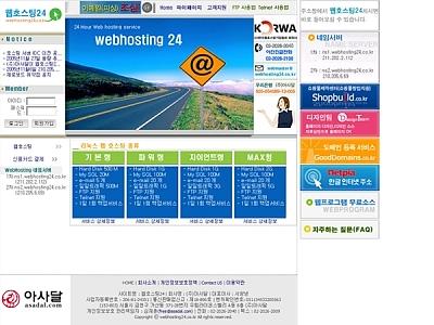 웹호스팅24