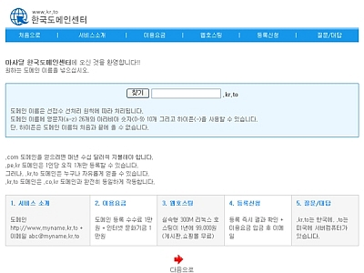 한국도메인센터