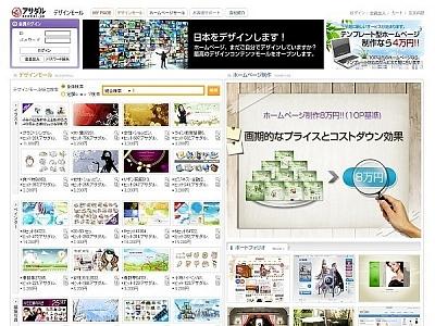 일본아사달