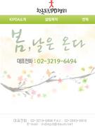 한국독립PD협회