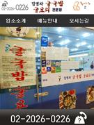 김명자굴국밥