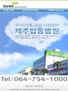 제주탑동병원