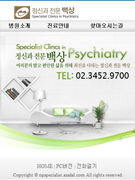백상정신과의원