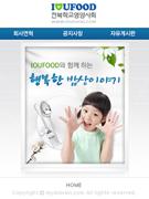 전북학교영양사회