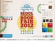서울국제도서전 홈..