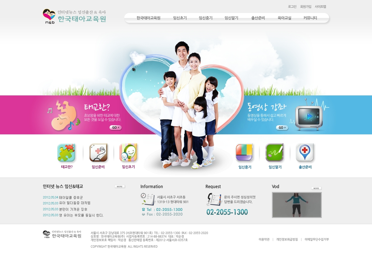한국태아교육원