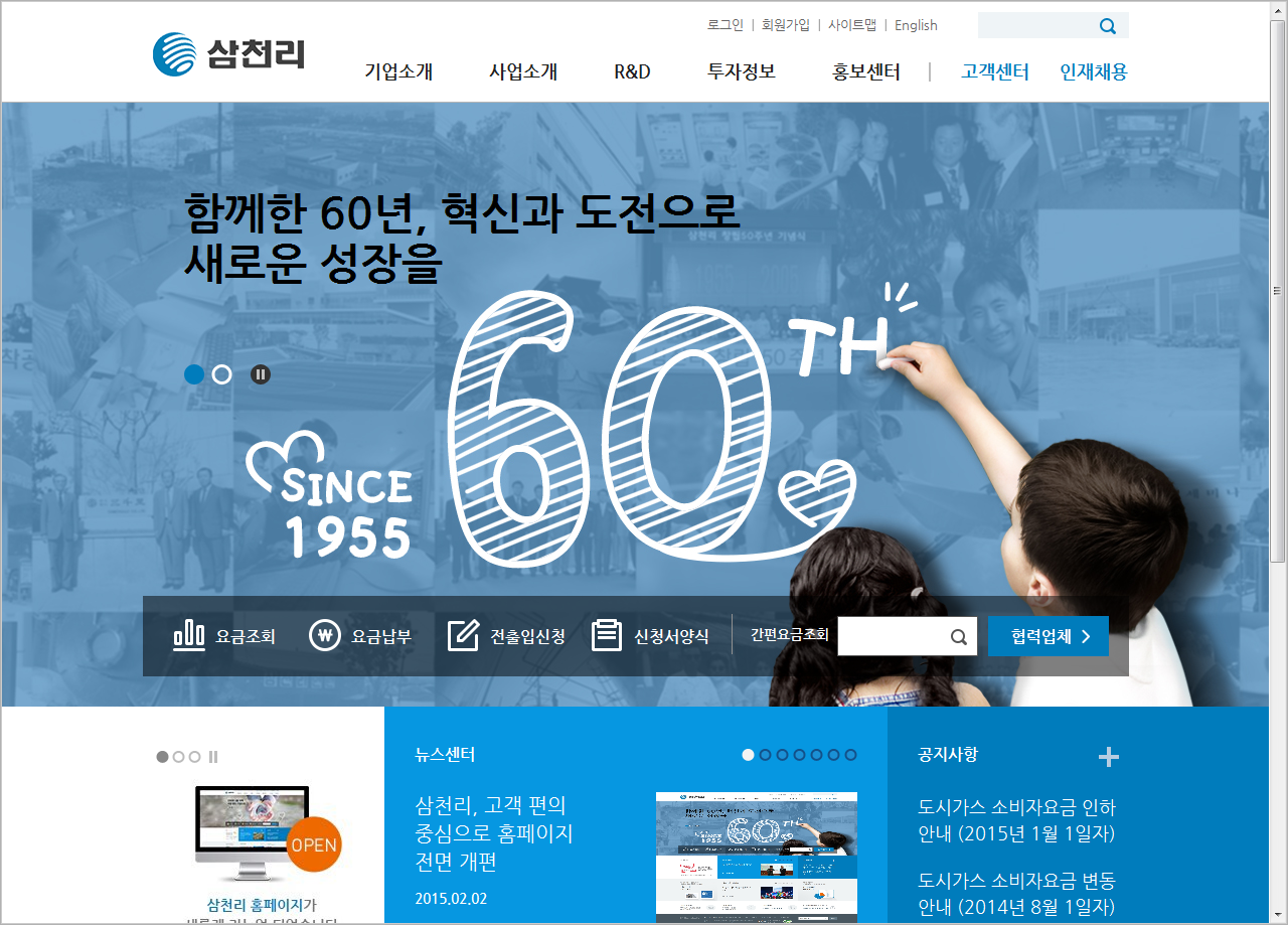 samchully.co.kr..