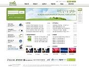 (사)유기농업협회