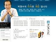 박영수위원